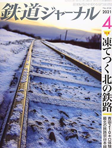 鉄道ジャーナル 2021年 04 月号 [雑誌]