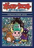 ポンコツクエスト~魔王と派遣の魔物たち~ COLLECTION DVD[DVD]