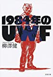 1984年のUWF (文春文庫)