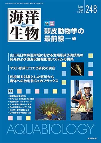 海洋と生物 248 Vol.42-No.3 2020 棘皮動物学の最前線(1)の詳細を見る