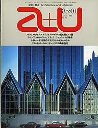 建築と都市 a+u (エー・アンド・ユー) 1985年1月号 ジョンソン/バギー R・ピエティラ