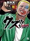 クズ!!~アナザークローズ 九頭神竜男~ 第19巻