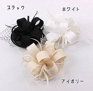 ヘッドドレス ウェディングヘッドドレス リボン ベール チュール 羽 フェザー ミニ ハット帽風 ヘッドドレス ブラック ホワイト アイボリー (アイボリー)
