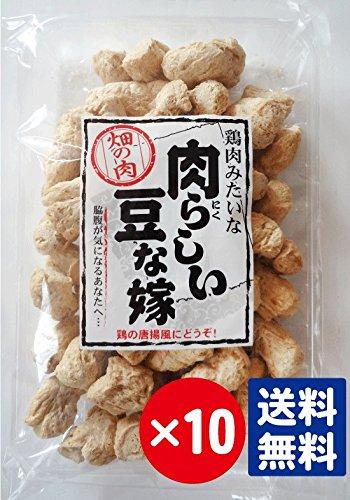 畑の肉 鶏肉みたいな肉らしい豆な嫁×10袋送料無料セット