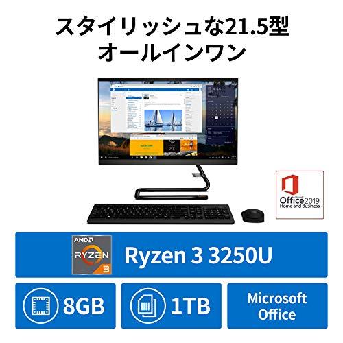 Lenovo液晶一体型デスクトップパソコンIdeaCentreAIO350(21.5インチフルHDディスプレイRyzen38GBメモリ1TBMicrosoftOffice搭載ワイヤレスキーボード&マウス付)