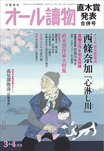 オール讀物2021年3・4月合併号 (第164回直木三十五賞決定発表 西條奈加『心(うら)淋し川』)