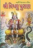 Shri Vishnu Purana, Large Fonts, illustrated, Hard Cover, Gujarati Language