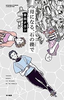 [倉田 タカシ]の母になる、石の礫で (ハヤカワSFシリーズ Jコレクション)