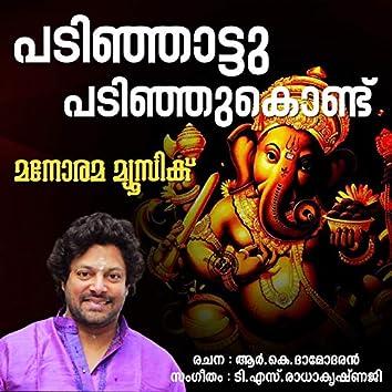 "Padinjattu Padinju Kondu from ""Sree Vinayakam"""