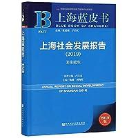 上海社会发展报告(2019关注民生)/上海蓝皮书
