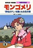 学習漫画 世界の伝記  モンゴメリ 『赤毛のアン』を書いた女性作家