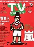 TV station (テレビステーション) 関東版 2013年 8/17号 [雑誌]