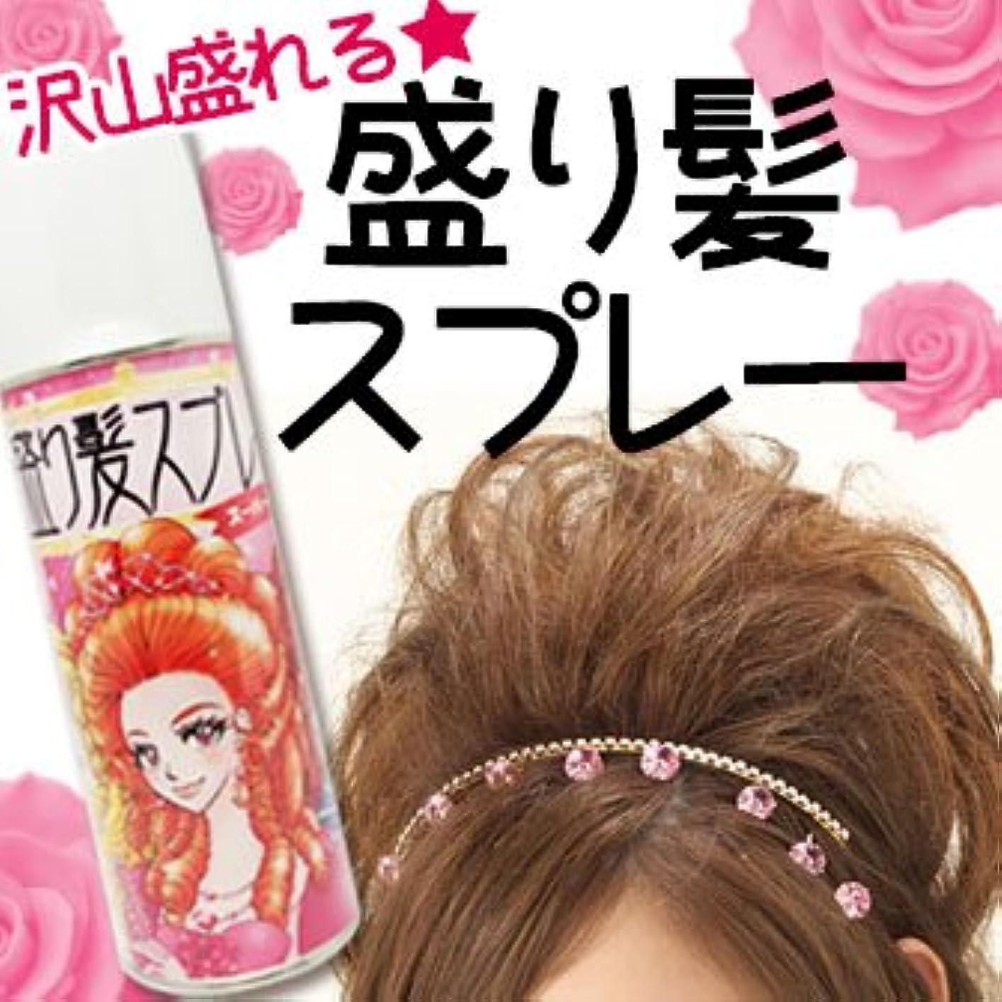 もつれ石のキャッシュ盛り髪 スプレー スーパーハード 無香料 (大容量 260g)