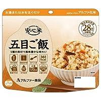 アルファー食品 安心米 五目ご飯 100g×15袋入×(2ケース)
