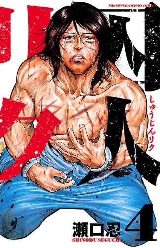 囚人リク(4) (少年チャンピオン・コミックス) - 瀬口忍