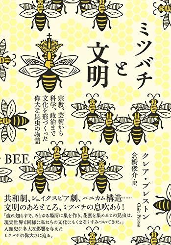 ミツバチと文明: 宗教、芸術から科学、政治まで 文化を形づくった偉大な昆虫の物語
