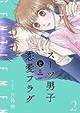 スーツ男子と恋愛フラグ【おまけ描き下ろし付き】 2 (花とゆめコミックススペシャル)