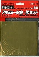 フジミ模型 ディティールアップシリーズ Dup-26 アルミシール 金・銀