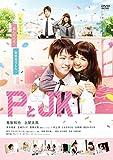 PとJK[DVD]