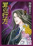 新呪いの招待状 (4) 罪の行方 (ぶんか社コミックス)