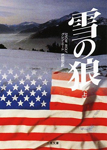 雪の狼〈上〉 (二見文庫―ザ・ミステリ・コレクション)