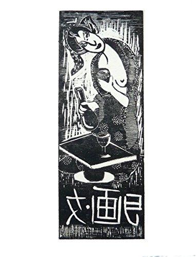 Dibujo Grabado Xilografia GEISHA Negro