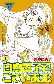 [鈴木由美子]の白鳥麗子でございます!(1) (Kissコミックス)