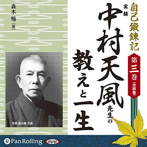 『自己鍛錬記 第三巻 中村天風先生の教えと一生』のカバーアート