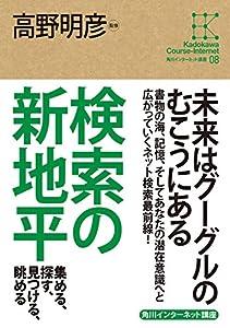 角川インターネット講座 8巻 表紙画像