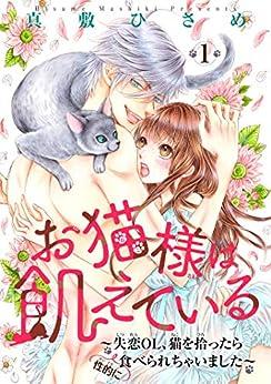 [真敷ひさめ]のお猫様は飢えている~失恋OL、猫を拾ったら(性的に)食べられちゃいました~ 【短編】1