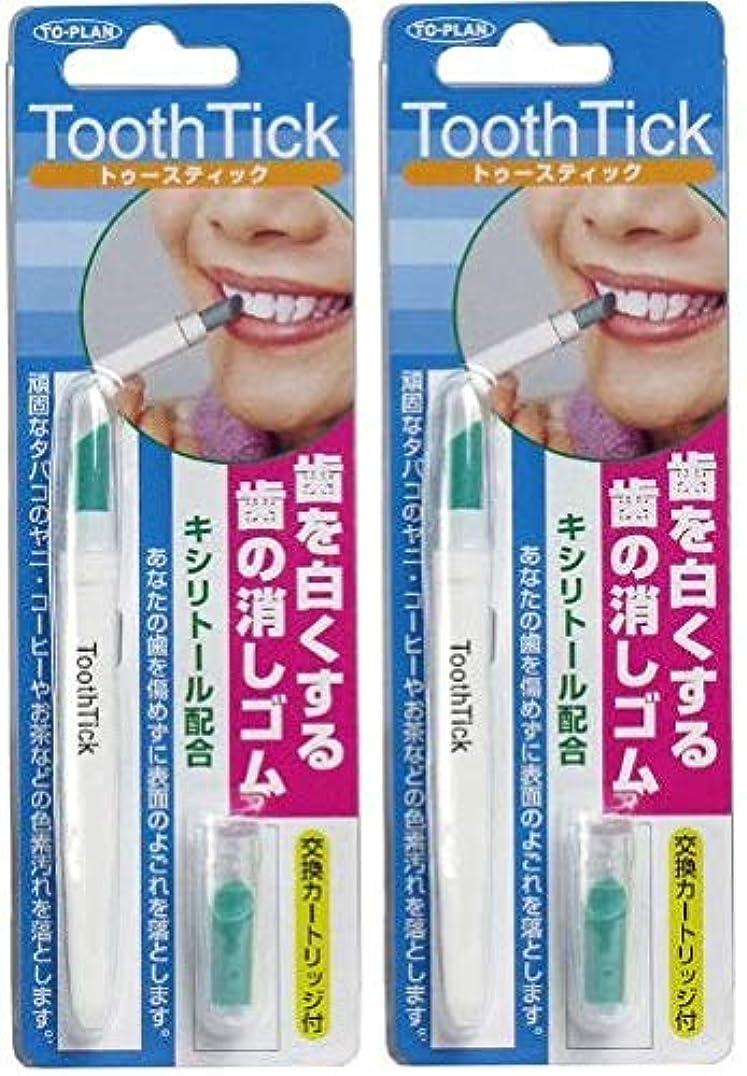 イベント大佐百年歯を白くする歯の消しゴム トゥースティック 交換カートリッジ付 2個セット