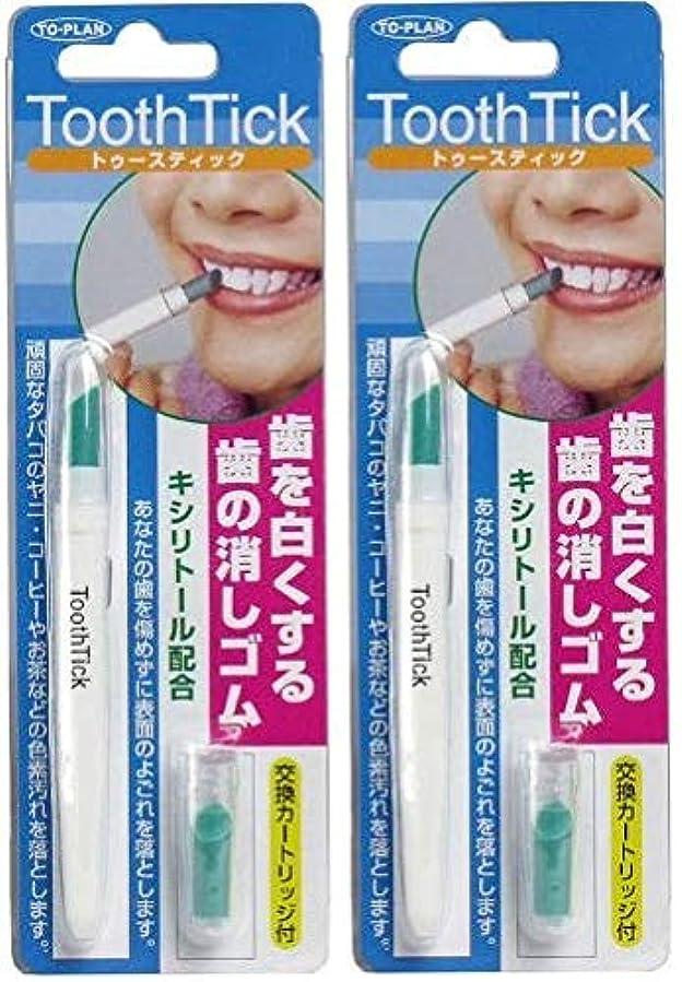 類推書き込み反対する歯を白くする歯の消しゴム トゥースティック 交換カートリッジ付 2個セット