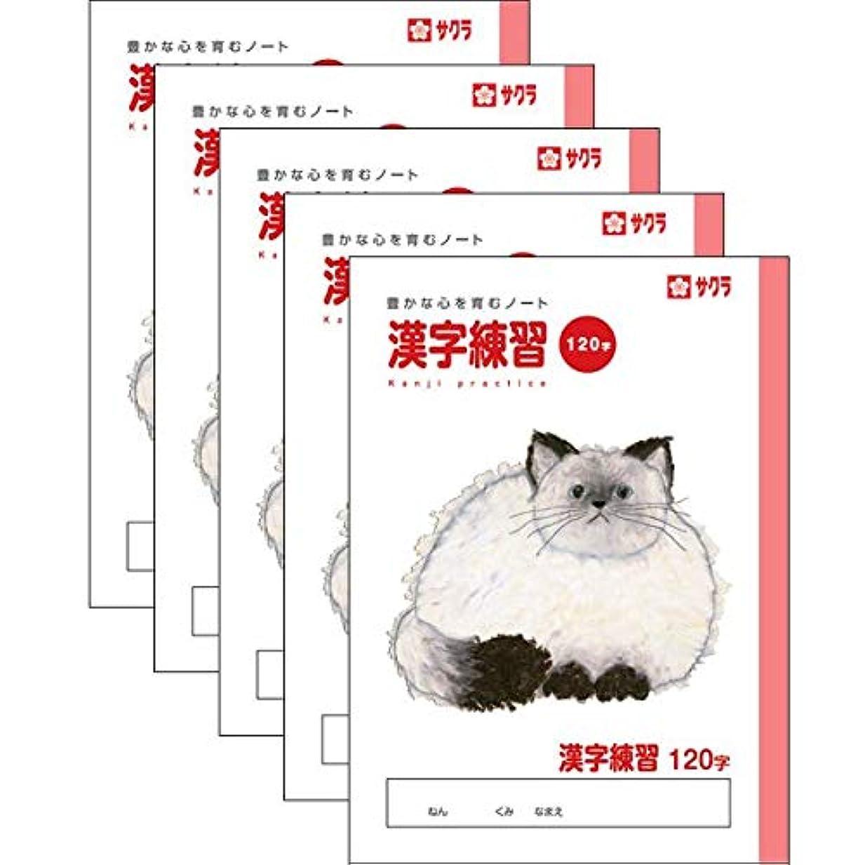 誇り迷路ルートサクラクレパス サクラ学習帳 漢字練習 120字 5冊セット