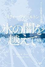 表紙: 氷の闇を越えて〔新版〕   スティーブ・ハミルトン