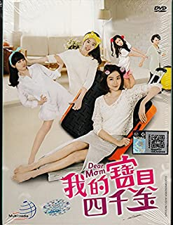 Dear Mom - Wo De Bao Bei Si Qian Jin (20-DVD Set, Complete Series w. English Sub)