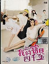 Dear Mom - Wo De Bao Bei Si Qian Jin (20-DVD Set, Complete Series w. English Sub)