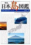 原色 日本島図鑑—日本の島433有人島全収録