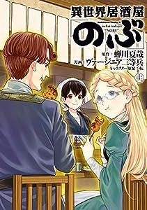 異世界居酒屋「のぶ」(11) (角川コミックス・エース)