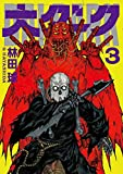 大ダーク (3) (ゲッサン少年サンデーコミックス)