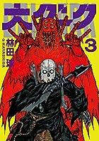 大ダーク 第03巻