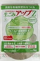 生ごみ リサイクル 肥料 生ごみアップZ(1kg)