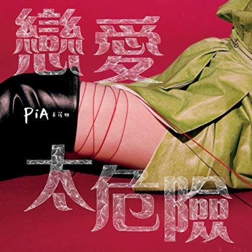 PiA吳蓓雅
