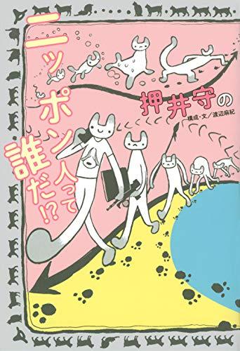 押井守のニッポン人って誰だ!? (TOKYO NEWS BOOKS)
