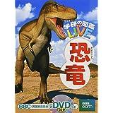 【DVD付】恐竜 (学研の図鑑LIVE) 3歳~小学生向け 図鑑