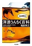 洋酒うんちく百科 (ちくま文庫)