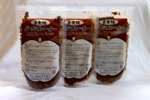 コスモ 直火焼 ビーフシチュールー 150g