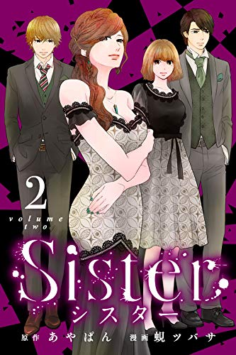 Sister (2)