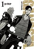 GANGSTA. 1巻 (バンチコミックス)