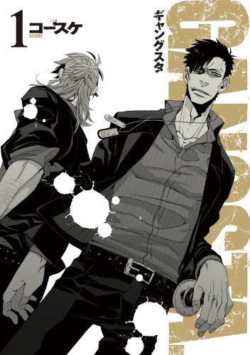 GANGSTA. 1巻 (バンチコミックス)の詳細を見る