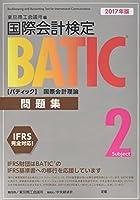 国際会計検定BATIC Subject2問題集〈2017年版〉: 国際会計理論